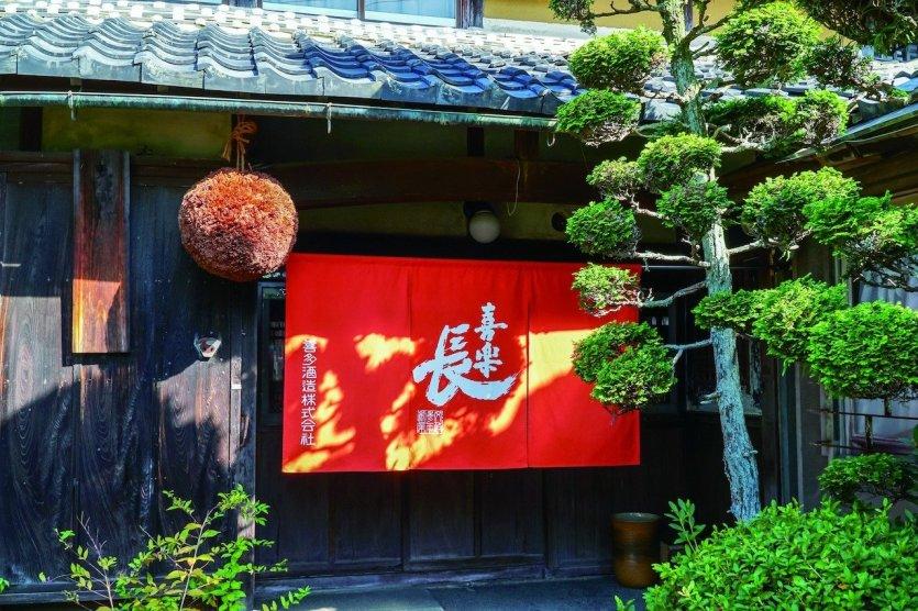 distillerie de Saké - © Préfecture de Shiga