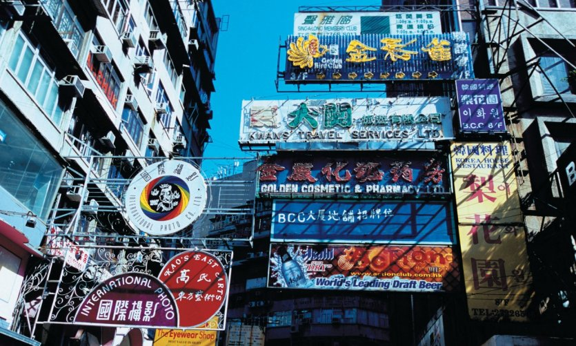 Enseignes internationales à Hong Kong.