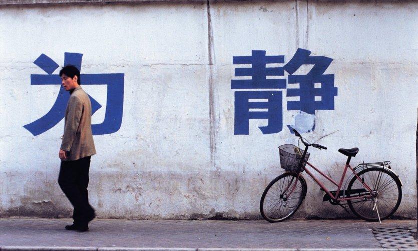 Vélo sous un idéogramme signifiant 'pas de vélos'.