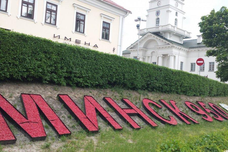 La composition florale dédiée au 950ème anniversaire de Minsk (© Maryna LOGVYNENKO))