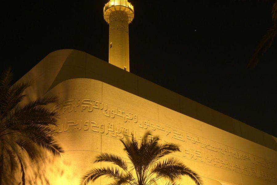 Beit Al Qur'an. (© Orhan Cam / Shutterstock.com))