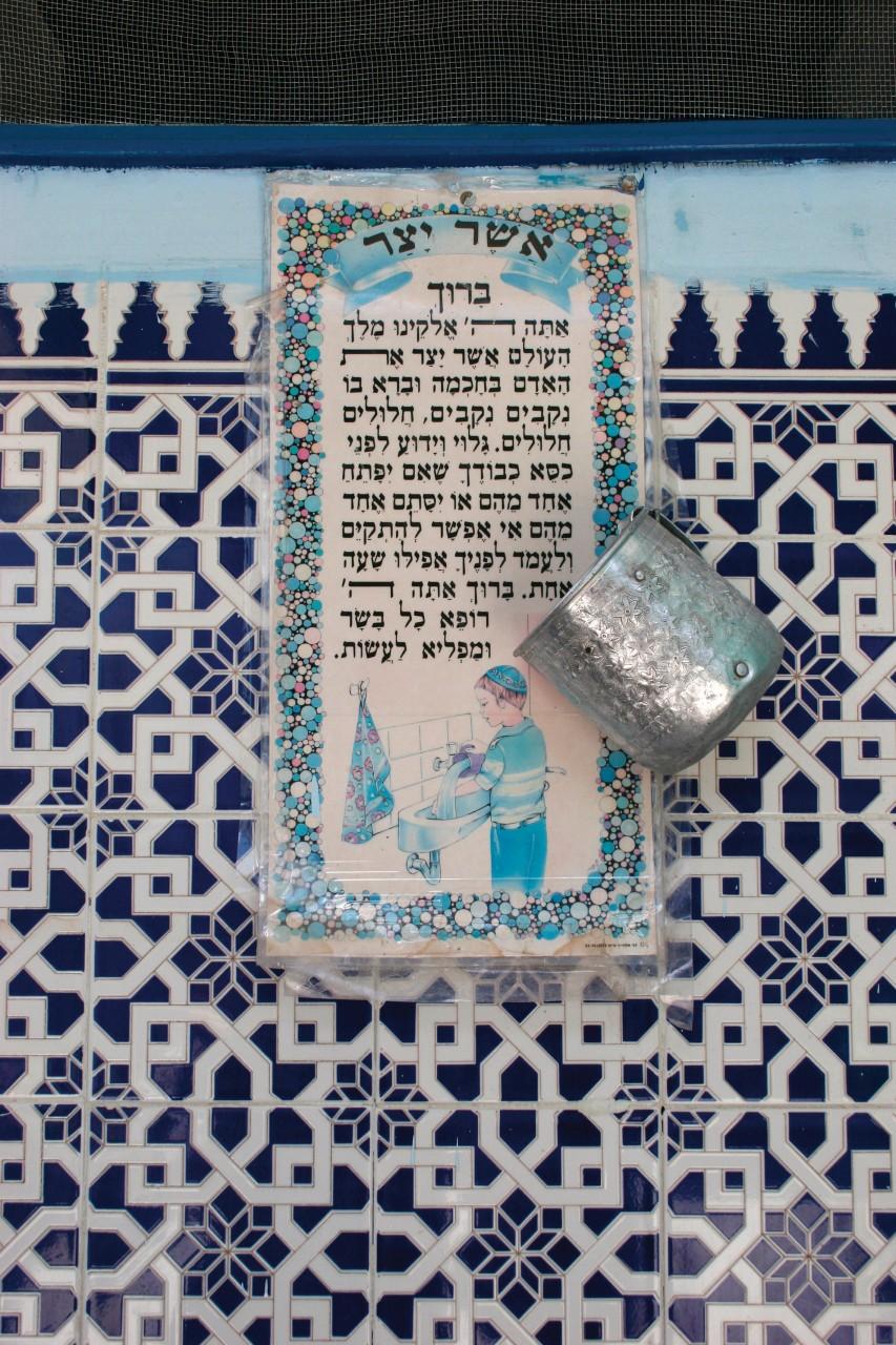 Synagogue du mellah Alzama. (© Eloïse BOLLACK))